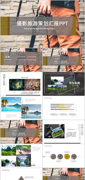 杂志风摄影旅游策划汇报摄影宣传PPT模板