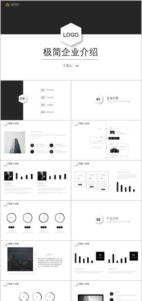 極簡企業介紹企業宣傳企業形象產品介紹PPT模板-1