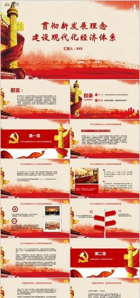 党政单位学习现代化经济体系党风廉政建设报告PPT模板