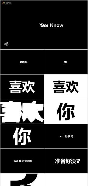 【抖音快閃】酷炫快閃七夕表白2.14情人節求婚策劃PPT模板