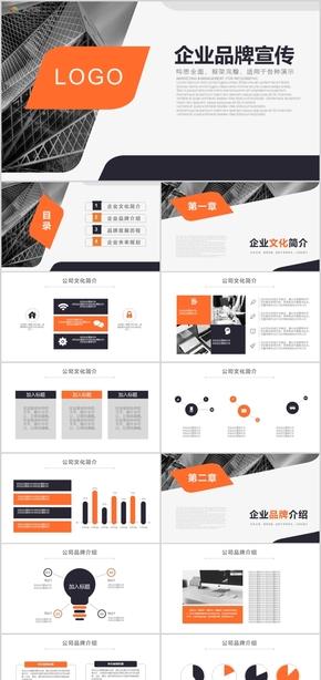 企业品牌宣传商务报 商业总结工作计划PPT模板