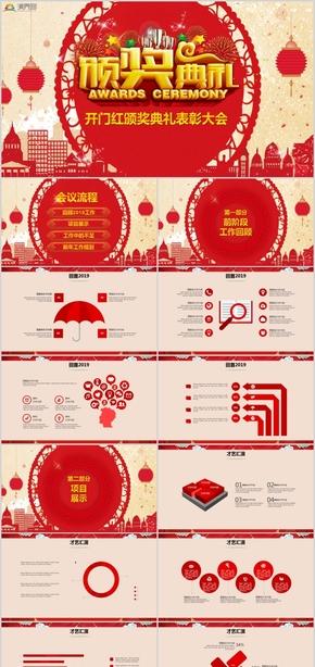 开门红颁奖典礼表彰大会新年计划年会颁奖节日庆典PPT模板