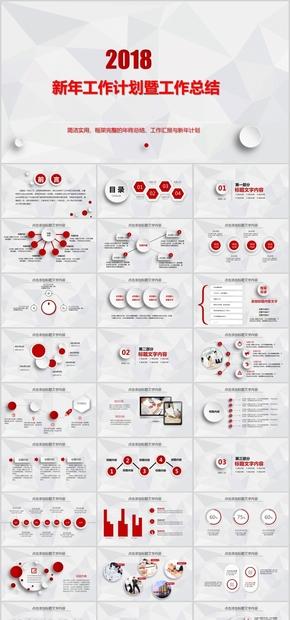 红色年度工作计划述职报告动态PPT模板