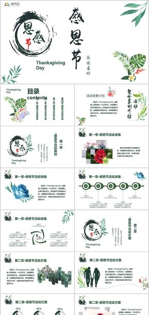 文艺清新感恩节日庆典感恩班会活动策划促销方案PPT模板