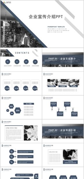 企业宣传介绍企业简介产品工作汇报PPT模板