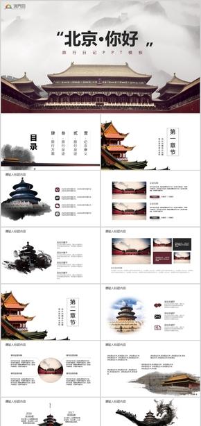 旅游策划总结景点宣传旅游活动旅行日记PPT模板