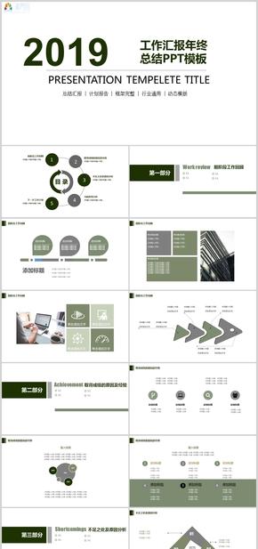 2019年度总结工作汇报新年计划动态PPT模板