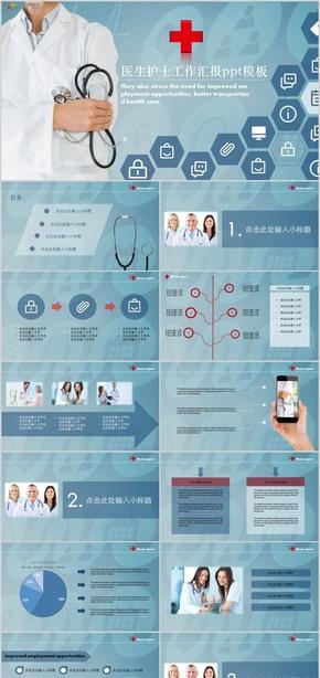 醫生專業護士醫療護理個人匯報年終總結述職報告PPT模板