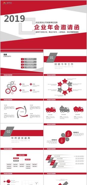简洁风企业年会总结计划商业计划书入职培训岗位竞聘PPT模板