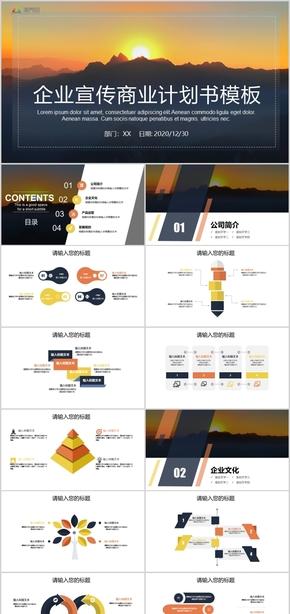 企业宣传商业计划书公司企业介绍PPT模板