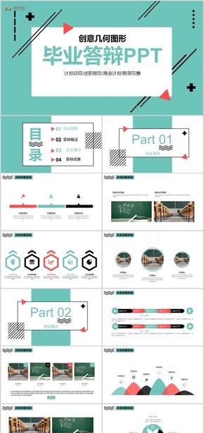 創意幾何形計劃總結述職報告商業計劃框架完整PPT模板