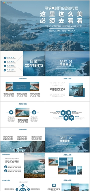 旅游活動景點宣傳策劃景區推廣旅游畫冊PPT模板06