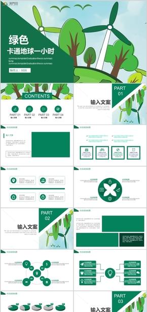 綠色卡通風地球一小時公益策劃公益宣傳PPT模板
