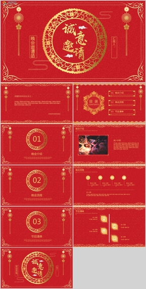 喜庆红春节联欢晚会年会颁奖节日庆典邀请函PPT模板10