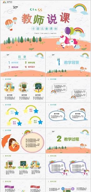 儿童卡通彩虹课件教师说课公开课信息化教学ppt模板