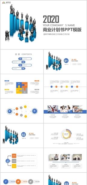 商务总结工作总结工作计划商业计划PPT模板