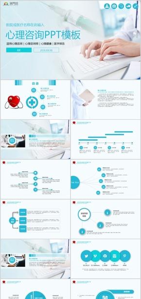 醫院醫療適用心理咨詢心理咨詢師心理健康醫學報告PPT模板