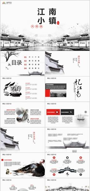 江南小镇旅游宣传旅游活动景点宣传策划景区推广PPT模板