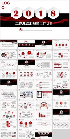 红色飘带主题年度工作述职报告年终总结动态PPT模板