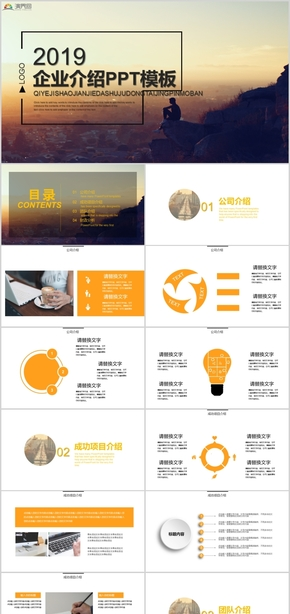 企業介紹企業宣傳 招商引資工作總結商務展示PPT模板