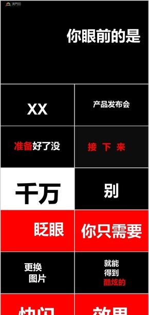 【抖音快闪】创意快闪产品介绍产品发布企业介绍企业宣传产品展示PPT模板