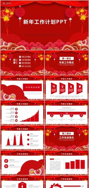 紅色簡約風通用新年工作計劃總結PPT模板