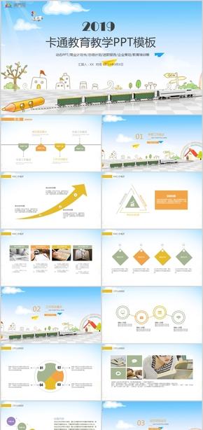 商业计划书总结计划述职报告企业策划教育培训PPT模板