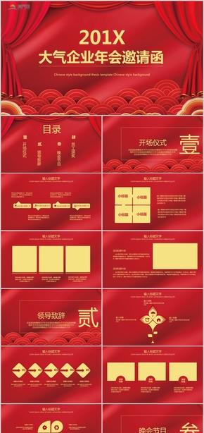 红色简约企业年会新年颁奖典礼年中盛典晚会邀请函PPT模板
