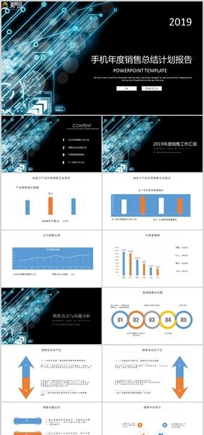 精美蓝色电子产品销售年度总结市场调研报告PPT模板