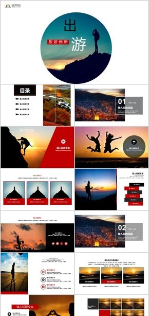 杂志风旅游策划总结景点宣传旅游活动PPT模板06