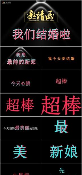 【抖(dou)音(yin)快閃】我們結婚啦-結婚慶(qing)典(dian)告白(bai)表白(bai)邀請(qing)函(han)快閃模(mo)板