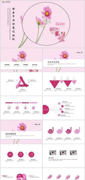 感恩母亲节活动策划促销宣传PPT模板