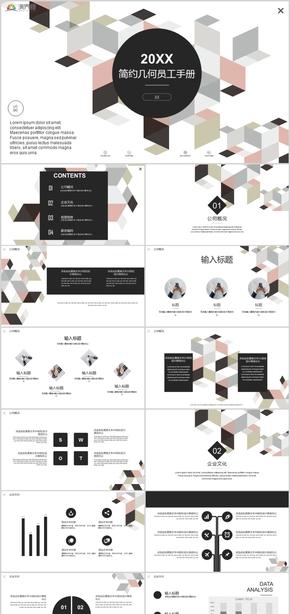 簡約幾何員工手冊總結計劃商業計劃書工作總結計劃總結PPT模板
