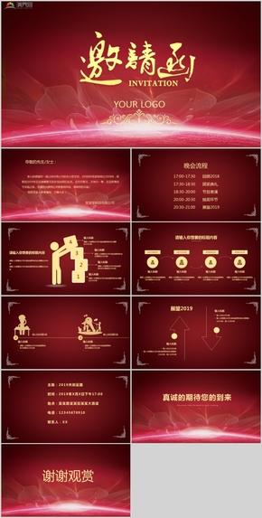 红色喜庆新春晚会年会颁奖节日庆典邀请函PPT模板