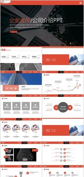 经典黑白高端大气商务企业宣传公司介绍ppt模板