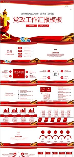 党政学习党章解读党政建设党风廉政建设报告PPT模板