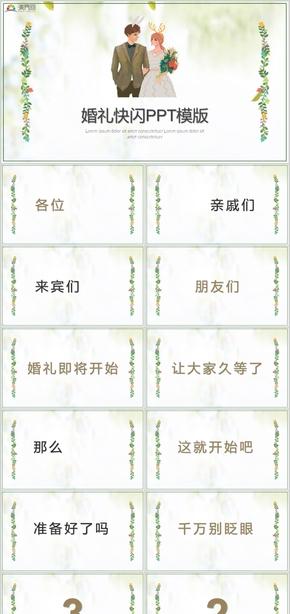 【抖音(yin)快閃】浪(lang)漫(man)小清新婚禮策劃(hua)結婚慶典(dian)快閃策劃(hua)邀請(qing)函(han)PPT模板