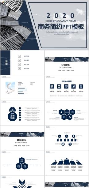 商务简约商务报告商业总结工作计划PPT模板