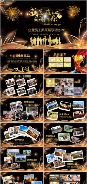 简约风年会颁奖典礼企业员工风采相册展示动态PPT模板