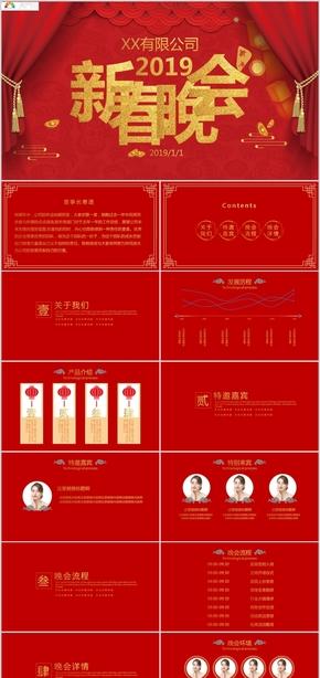 中国风大红新春晚会新年庆典邀请函PPT模板
