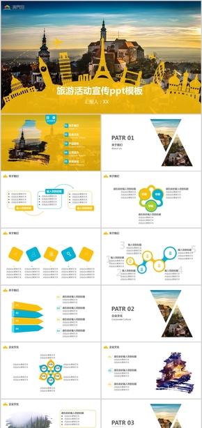旅游策劃總結景點宣傳旅游活動PPT模板