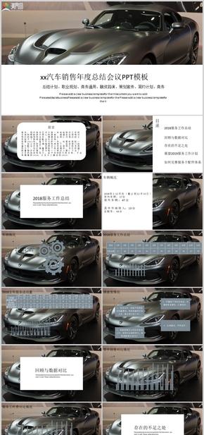 汽车销售年度总结会议年度计划总结报告PPT模板