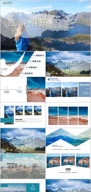 杂志风旅游策划总结景点宣传旅游活动PPT模板