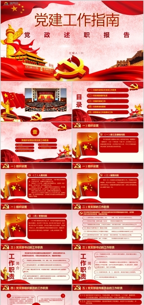 红色大气宏伟党政工作指南党风廉政建设报告PPT模板