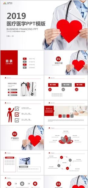 医学报告医生护士年中总结工作汇报通用PPT模板