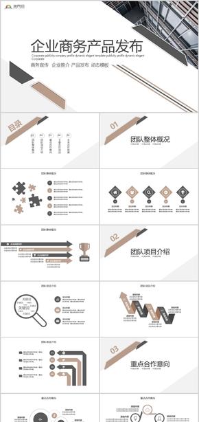 商務宣傳企業推介 產品發布動態PPT模板