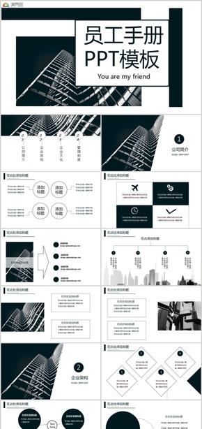 黑白简约员工手册培训商务展示年终总结PPT模板