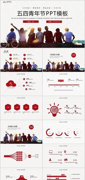 五四青年工作总结商务报告商业总结工作计划ppt模板