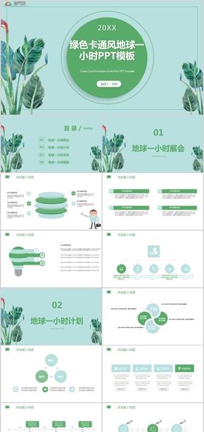 綠色卡通風地球一小時公益宣傳公益策劃PPT模板
