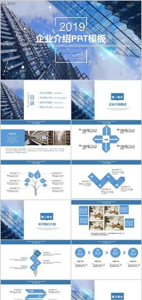 企业介绍企业简介工作报告PPT模板